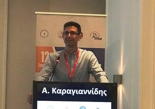 Αλέξανδρος Καραγιαννίδης - ομιλητής 12 Συνέδριο της Αθλητιατρικής Εταιρείας